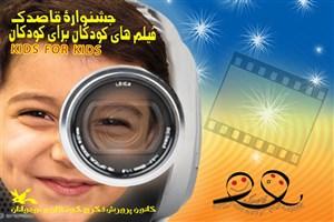 انتشار فراخوان جشنواره فیلم کودکان برای کودکان