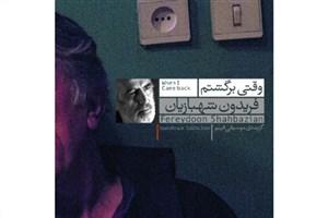 آلبوم موسیقی متن فیلم« وقتی برگشتم» منتشر می شود
