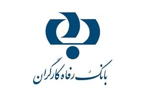 آمادگی بانک رفاه، برای ارائه خدمات بانکی به زائران اربعین