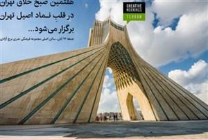 هفتمین صبح خلاق تهران در برج آزادی برگزار می شود