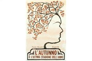 دو کتاب ایراین به زبان ایتالیایی ترجمه شد