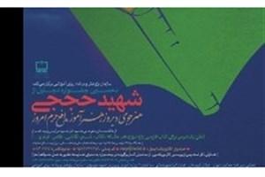 فراخوان نگارش یک متن درباره «شهید حججی» برای ورود به کتاب فارسی پایه دوازدهم