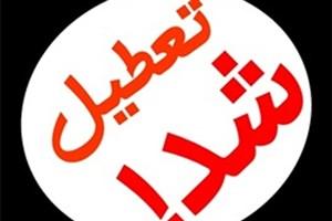 ریزگردها برای روز دوم کرمانشاه را به تعطیلی کشاند