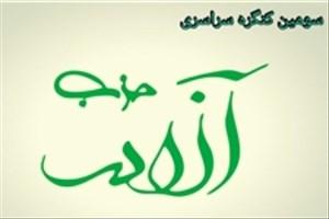 سومین کنگره حزب آزادی در کانون توحید تهران برگزار شد
