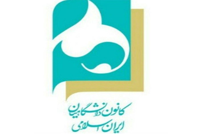 کانون دانشگاهیان ایران اسلامی