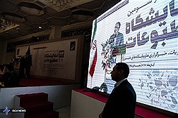 The 23rd Edition of Press Exhibition and News Agencies Wraps Up in Tehran/ In Photos
