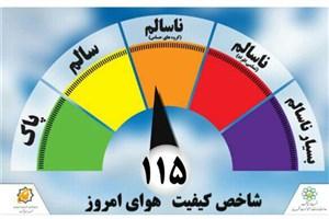 گزارش کیفیت هوای مشهد ۱۳ آبان در شرایط ناسالم