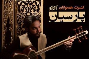 اجرای «همنوازان آوای پارسیان» در حوزه هنری