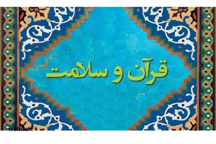 قرآن و سلامت