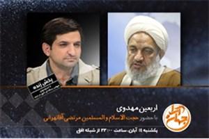 حجت الاسلام آقاتهرانی به برنامه «جهان آرا » می آید