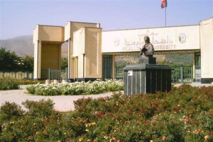 دانشگاه بو علی سینا