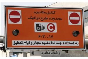 طرح ترافیک تهران پنجشنبه این هفته اجرا نمیشود/ هدف کمک به کنکوری ها