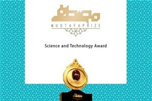 Tehran to Host 2nd Mostafa Sci-Tech Prize