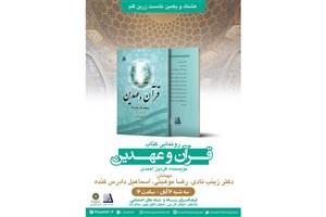 رونمایی از کتاب «قرآن و عهدین» در فرهنگسرای رسانه