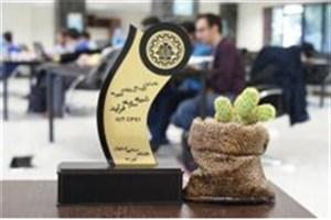 برگزاری مسابقات کشوری شبیه سازی فرایند در دانشگاه صنعتی اصفهان