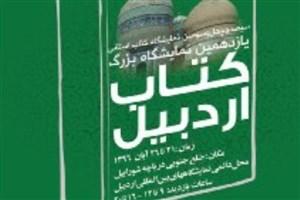 تمدید ثبت نام ناشران به  نمایشگاه کتاب اردبیل