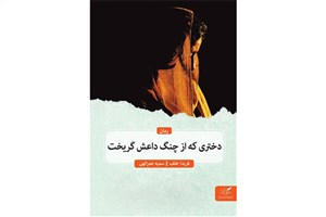 """The Girl Who Escaped ISIS: This Is My Story"" Published in Persian"