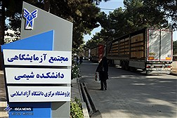 ورود تجهیزات تخصصی به بزرگترین آزمایشگاه ملی غرب آسیا در دانشگاه آزاد اسلامی تهران شمال