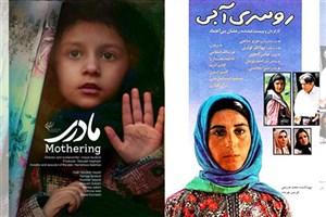 جشنواره «ملطیه» میزبان دو فیلم ایرانی