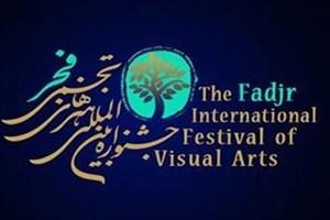 آغاز به کار بخش بینالملل دهمین جشنواره تجسمی فجر