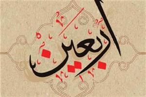 کتاب اربعین منتشر شد/مجموعه سخنرانی های حاج علی اکبری در مورد اربعین
