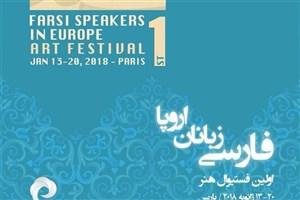 برگزاری ورکشاپ عکاسان و کاریکاتوریستها در جشنواره هنری فارسی زبانان اروپا
