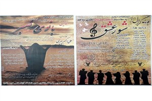 اجرای نمایشنامه «بانوی صبر» در آمفی تئاتر واحد تویسرکان