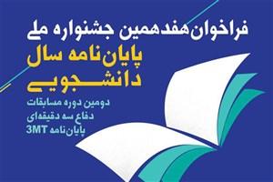 فراخوان هفدهمین جشنواره ملی پایان نامه سال دانشجویی/مهلت ثبت نام و ارسال آثار تا 15 آذر