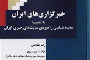 «خبرگزاریهای ایران» منتشر شد