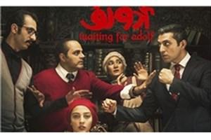 تیزر نمایش «در انتظار ادولف» رونمایی می شود