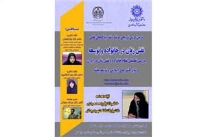 کرسی ترویجی با عنوان نقش زنان در خانواده و توسعه در دانشگاه شهید رجایی برگزار می شود