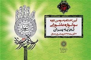 تجلیل از تعزیه خوانان و شبیه خوانان برتر نوجوان 6 منطقه پایتخت
