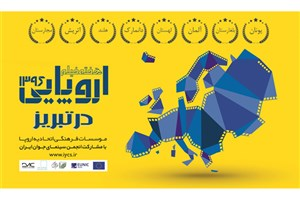 هفته فیلم اروپا در تبریز برگزار می شود
