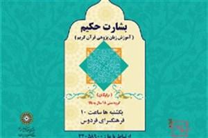 """آموزش زبان پژوهی قرآن در طرح """"بشارت حکیم"""""""