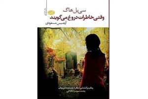 «وقتی خاطرات دروغ میگویند» باز نشر شد