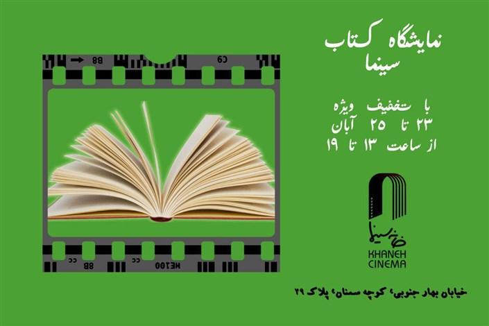 نمایشگاه کتاب سینما