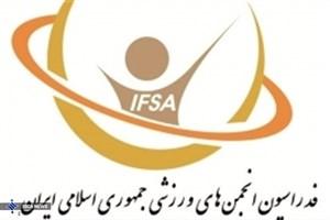 تیم ملی ایران برای اولین بار در جایگاه سوم قاره کهن ایستاد
