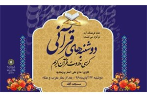 دوشنبههای قرآنی میزبان قاری ممتاز کشور می شود