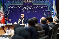 گردهمایی مدیران امور شاهد و ایثارگر واحدهای استان تهران دانشگاه آزاد اسلامی