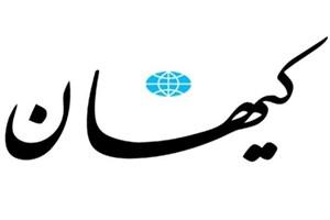 انتقاد انجمن روزنامهنگاران مسلمان نسبت به توقیف روزنامه کیهان