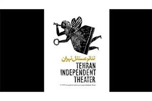 «گتو» در تئاتر مستقل روی صحنه می رود