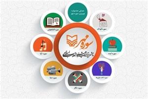 تازه های  الکترونیک سوره مهر در نمایشگاه رسانههای دیجیتال