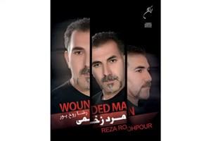 انتشار آلبوم موسیقی «مرد زخمی» به آهنگسازی و خوانندگی رضا روحپرور