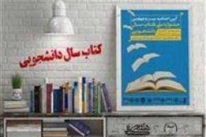 وام نشر به برگزیدگان جشنواره کتاب سال دانشجویی ارائه می شود