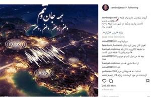 واکنش اینستاگرامی هنرمندان به زلزله کرمانشاه
