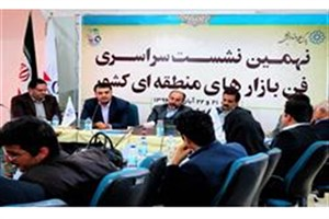 برگزاری نهمین نشست سراسری فن بازارهای منطقهای در استان یزد