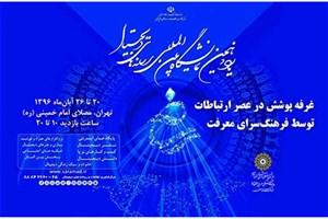 علمایی: نمایشگاه رسانه های دیجیتال به بلوغ نسبی رسیده است