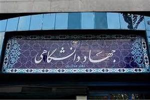 پیام تسلیت جهاد دانشگاهی در پی زلزله در غرب کشور