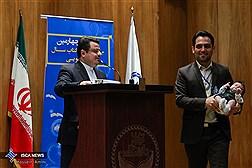 آیین اختتامیه بیست و چهارمین جشنواره ملی کتاب سال دانشجویی