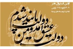 نمایشگاه هنرهای سنتی فارسیزبان در اروپا برپا می شود
